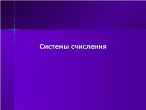 Презентация - Системы счисления