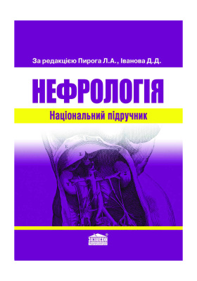 Пиріг Л.А., Іванов Д.Д., Таран О.І. та ін. Нефрологія