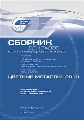 Мфтериалы Второго Международного Конгресса. Цветные металлы - 2010
