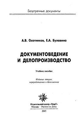 Охотников А.В., Булавина Е.А. Документоведение и делопроизводство. Учебное пособие
