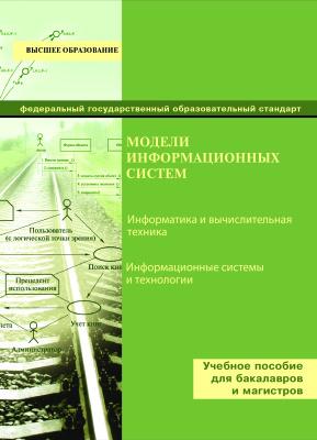 Бубнов В.П. Модели информационных систем