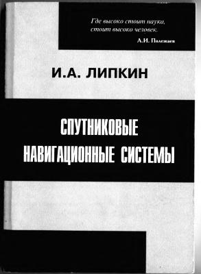 Липкин И.А. Спутниковые навигационные системы