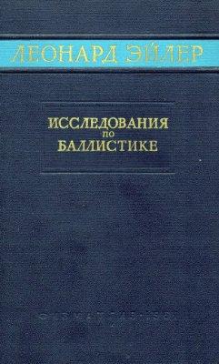 Эйлер Л. Исследования по баллистике