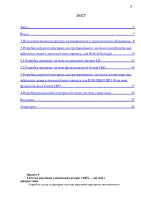 Розробка керуючої програми для програмованих логічних контролерів Zelio Logic та ОВЕН