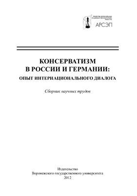 Минаков А.Ю. (ред.) Консерватизм в России и Германии: опыт интернационального диалога