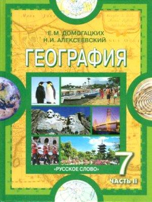 Домогацких Е.М., Алексеевский Н.И. География. Материки и океаны. 7 класс. Часть 2