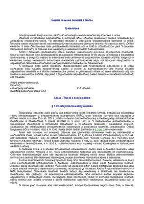 Ершова И.В. Правовое положение холдингов в России