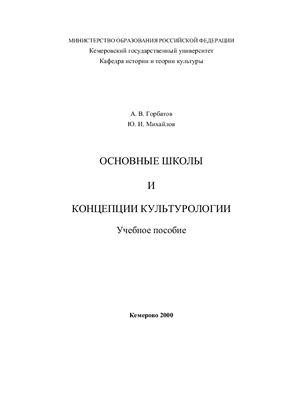 Горбатов А.В. Основные школы и концепции культурологии
