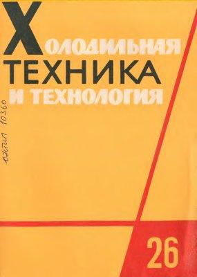 Холодильная техника и технология. Сборник трудов, выпуск 26