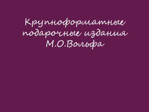 Крупноформатные подарочные издания М.О. Вольфа