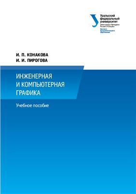 Конакова И.П., Пирогова И.И. Инженерная и компьютерная графика