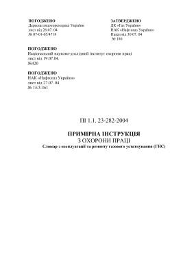 ПІ 1.1.23-282-2004 Примірна інструкція з охорони праці для слюсаря з експлуатації та ремонту газового устаткування (ГНС)