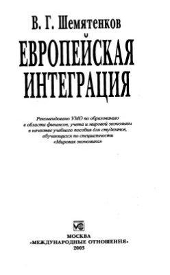 Шемятенков В.Г. Европейская интеграция