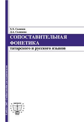 Салимов Х.Х., Салимова Д.А. Сопоставительная фонетика татарского и русского языков (в таблицах, схемах, упражнениях)