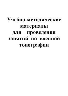 Бабичев С.В. Учебно-методические материалы для проведения занятий по военной топографии