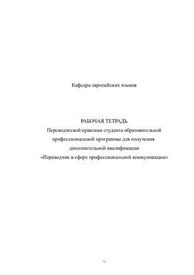 Рабочая тетрадь переводческой практики