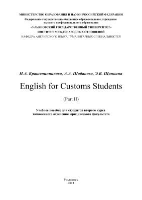 Крашенинникова Н.А. English for Customs Students (Part II)