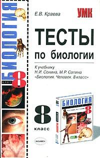 Краева Е. Тесты по биологии. 8 класс