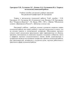 Григорьев С.И., Гуслякова Л.Г. и др. Теория и методология социальной работы