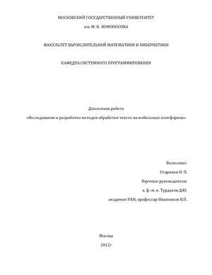 Исследование и разработка методов обработки текста на мобильных платформах