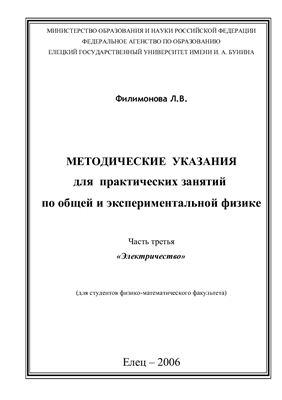 Филимонова Л.В. Методические указания для практических занятий по общей и экспериментальной физике Часть третья Электричество