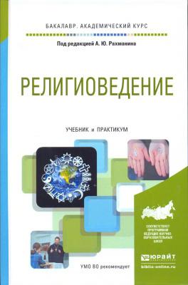 Рахманин А.Ю. (ред.). Религиоведение. Учебник и практикум