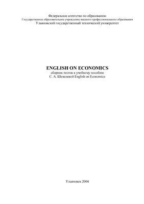 Доловова Н.Н. English on Economics: Сборник тестов к учебному пособию С.А. Шевелевой English on Economics