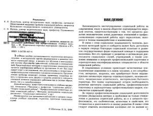 Шмелева Н.Б. Формирование и развитие личности социального работника как профессионала