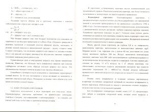 Максимов А.С. Методические указания к решению задач по курсу Экология на тему Водопотребление и водоотведение, часть 1