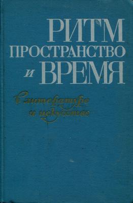 Егоров Б.Ф. (отв. ред.) Ритм, пространство и время в литературе и искусстве