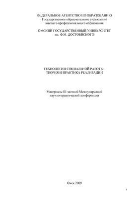 Дубенский, Ю.П., Асмаковец Е.С. и др. (ред.). Технологии социальной работы: теория и практика реализации: Материалы III заочной Международной научно-практической конференции