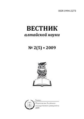 Вестник Алтайской науки 2009 №02(05)