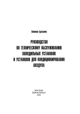 Бриганти А. Руководство по техническому обслуживанию холодильных установок и установок для кондиционирования воздуха