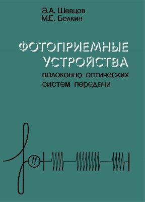 Шевцов Э.А., Белкин М.Е. Фотоприёмные устройства волоконно-оптических систем передачи