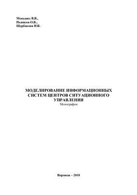 Меньших В.В., Пьянков О.В, Щербакова И.В. Моделирование информационных систем центров ситуационного управления