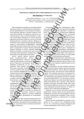 Материалы X Юбилейной Всероссийской научно-практической конференции студентов и аспирантов Химия и химическая технология в XXI веке