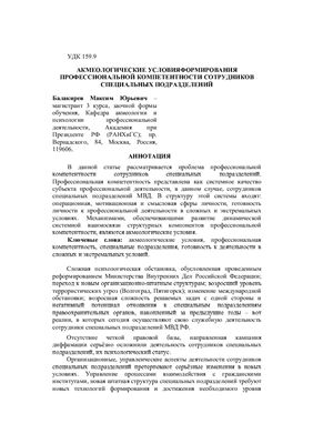 Балакирев М.Ю. Акмеологические условия формирования профессиональной компетентности сотрудников специальных подразделений