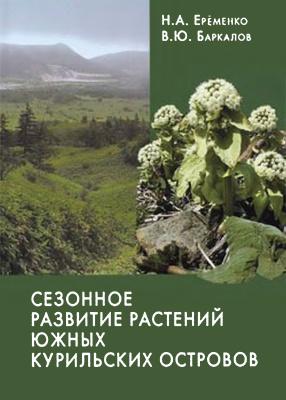 Еременко Н.А., Баркалов В.Ю. Сезонное развитие растений южных Курильских островов