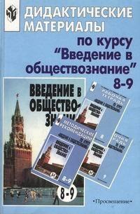 Боголюбов Л.Н. и др. Дидактические материалы по курсу Введение в обществознание. 8-9 класс