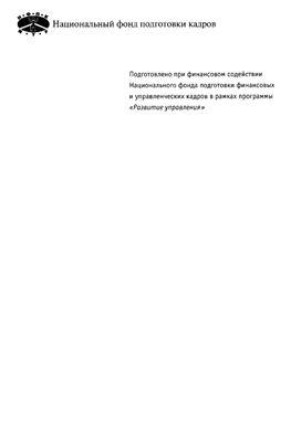 Шейн В.И. и др. Корпоративный менеджмент: опыт России и США