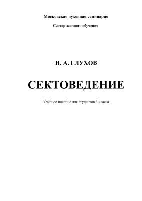 Глухов И.А. Сектоведение