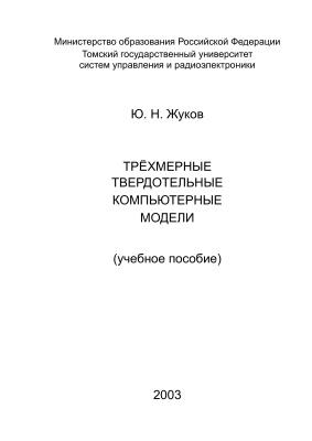 Жуков Ю.Н. Трехмерные твердотельные модели