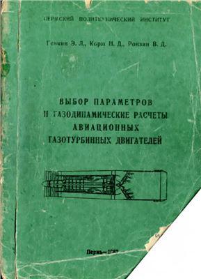 Генкин Э.Л., Корж Н.Д., Ронзин В.Д. Выбор параметров и газодинамические расчёты авиационных газотурбинных двигателей