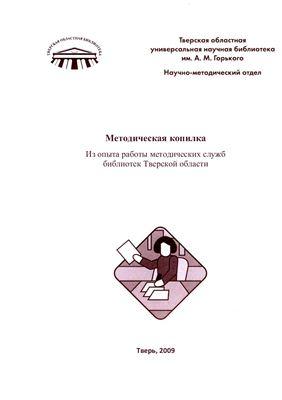 Плотникова Н.Г. Методическая копилка: из опыта работы методических служб библиотек Тверской области