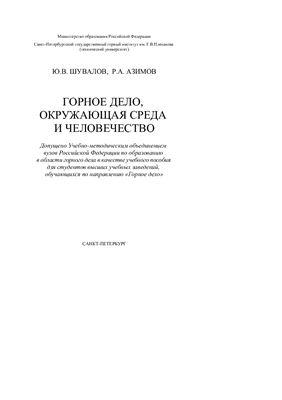 Шувалов Ю.В., Азимов Р.А. Горное дело, окружающая среда и человечество
