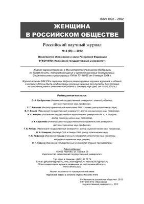 Женщина в российском обществе 2012 №04 (65)