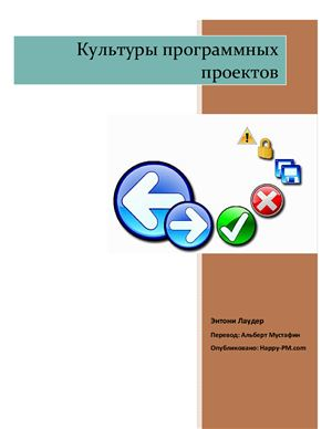 Лаудер Э. Культуры программных проектов