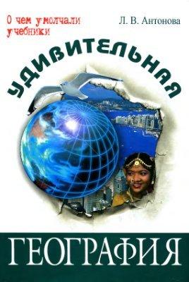 Антонова Л.В. Удивительная география