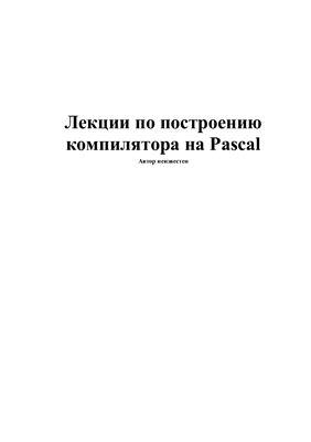 Креншоу Д. Пишем компилятор