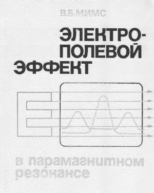 Мимс В.Б. Электрополевой эффект в парамагнитном резонансе